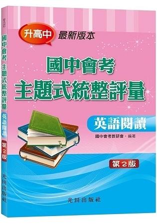 國中會考主題式統整評量(英語閱讀)第2版