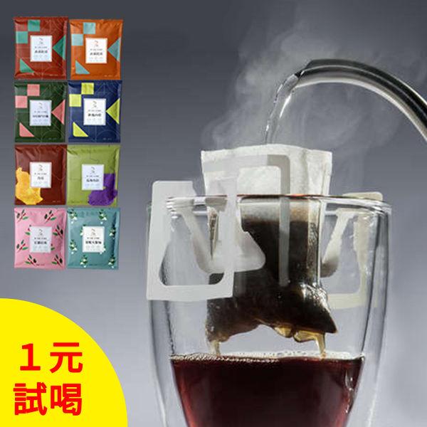 [1元試喝] 莊園濾掛咖啡 - 香醇回甘 花香果香豐富 <每人限購1包>