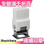 【小福部屋】日本 寫吉達 Shachihata 自動頁碼章 數字連續印章 編碼印章 抽獎券 GNR-32 旗牌