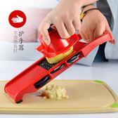 多功能切菜器神器土豆絲切絲器擦菜器刨絲器擦絲切片器廚房插菜板一件免運