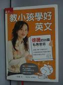 【書寶二手書T7/語言學習_LIW】教小孩學好英文_徐薇_附光碟