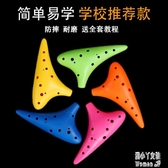 陶笛12孔 中音C調 十二孔樹脂塑膠初學入門AC樂器學生學校 JY9197【潘小丫女鞋】
