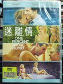 挖寶二手片-P02-074-正版DVD-電影【迷離情】-茱莉亞嘉娜 茱諾坦普 亞力山卓尼瓦拉