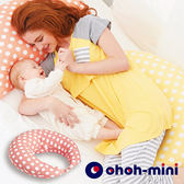 【ohoh-mini孕婦裝】多功能恆溫IQ授乳枕-粉橘