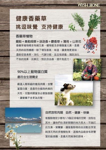 *WANG*WISH BONE紐西蘭香草魔法 無穀狗香草糧-原野羊 24磅