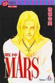 MARS戰神(6)