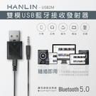 【晉吉國際】HANLIN-USB2M-雙模USB藍牙接收發射器