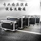 專業定做音響線材航空箱機櫃運輸箱設備箱定制音箱舞台工具箱 印象家品