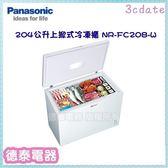 Panasonic【NR-FC208-W】國際牌204公升上掀式冷凍櫃 【德泰電器】