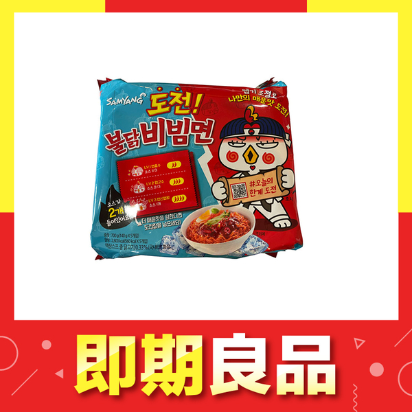 即期 韓國 SamYang 三養 火辣雞肉鐵板炒麵(140gX5)【庫奇小舖】冷拌麵袋裝