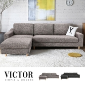 Victor維克特簡約舒適沙發/L型沙發-2色(HD/HY1/0866L型沙發)【DD House】