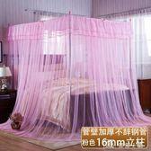 三開門宮廷蚊帳歐式公主風帶支架落地1.5m1.8m床雙人家用加密加厚 全館單件9折