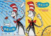(加拿大動畫)戴帽子的貓 BOX 1+2 全20集 DVD ( THE CAT IN THE HAT ) 公播版
