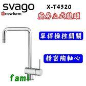 【fami】SVAGO  義大利進口衛浴newform   廚房立式龍頭  X-T4320
