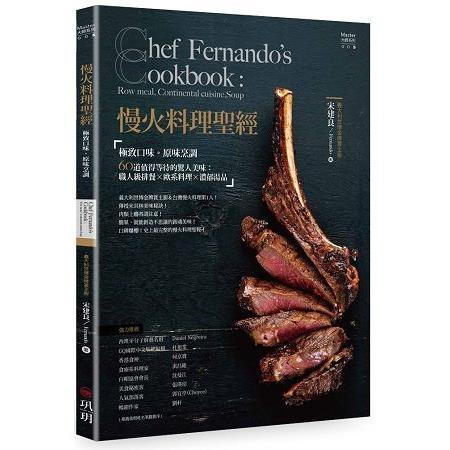慢火料理聖經 極致口感.原味烹調  60道值得等待的驚人美味:職人級排餐 × 歐