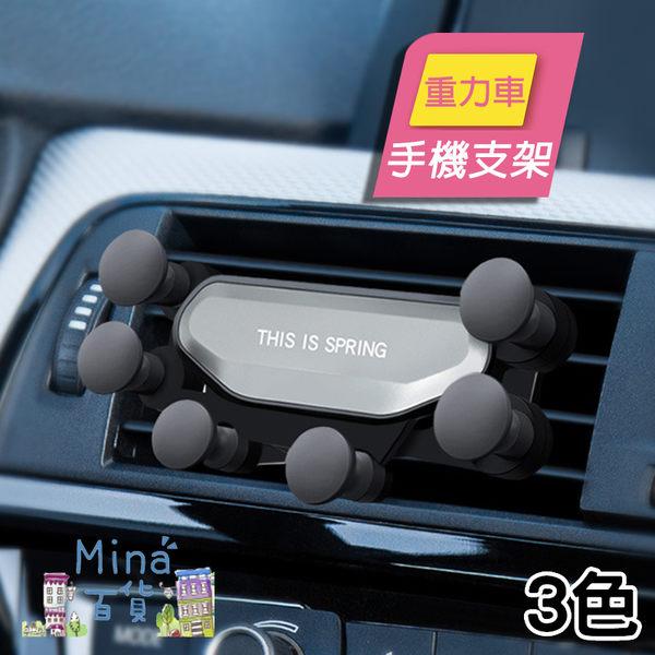 [7-11限今日299免運] 重力車用手機支架 汽車用手機支架 彈簧減震 車載手機架✿mina百貨✿【G0078】