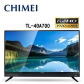 CHIMEI 奇美 TL-40A700 40吋 無段式藍光調節LED液晶電視【公司貨保固3年+免運】