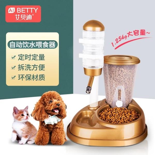 寵物飲水器狗狗飲水機喝水不濕嘴立式水壺自動掛式喂水喂食器水盆 秋季新品