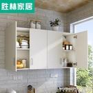 壁櫃勝林廚房吊柜壁柜墻上儲物柜掛墻式壁櫥簡約現代掛柜頂柜墻壁柜特賣LX