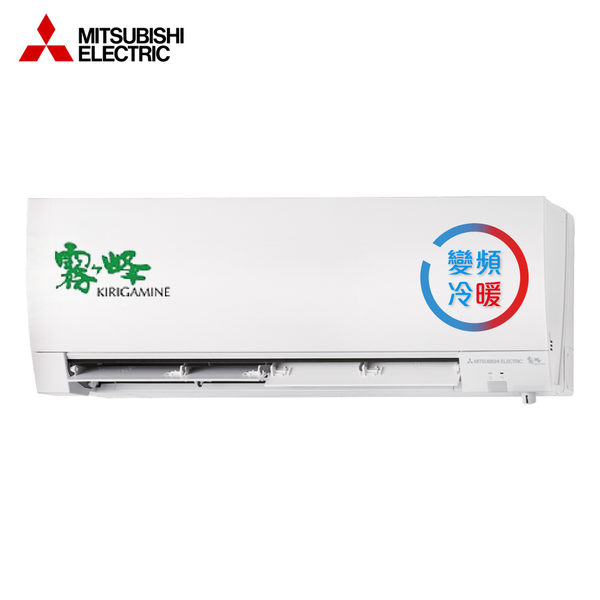 MITSUBISHI三菱 6-8坪 2級 變頻冷暖分離式冷氣 MSZ-FH42NA/MUZ-FH42NA 霧之峰