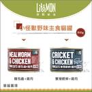 LitoMon小怪獸[野味主食貓罐,麵包蟲/蟋蟀,165g](單罐) 產地:台灣
