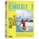 不設限的美麗:快艇衝浪女神Kimberly的熱血人生【作者親簽限量贈品版】