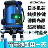 LD藍光紅外線激光水平儀綠光高精度自動打線室外強光平水儀投線儀 英雄聯盟
