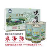 107年 鹿谷凍頂合作社比賽茶-參等獎