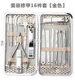 美甲工具16件套指甲刀套裝修甲刀指甲鉗不銹鋼磨甲麥吉良品