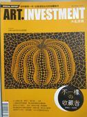 【書寶二手書T9/雜誌期刊_YCB】典藏投資_111期_不一樣的收藏者等