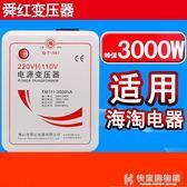變壓器日本電飯煲吹風機用原廠舜紅3000W 220v轉110v電壓轉換器 igo快意購物網