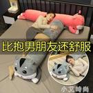可愛毛絨玩具玩偶布娃娃大公仔懶人抱枕女生抱著睡覺夾腿床上女孩 小艾新品