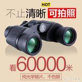 雙筒望遠鏡高清高倍微光夜視德國演唱會成人望眼鏡軍手機 QQ13693『bad boy時尚』