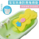 嬰兒浴兜 嬰兒洗澡海綿墊寶寶浴盆澡盆沐浴防滑墊網兜可坐躺新生兒洗澡墊架