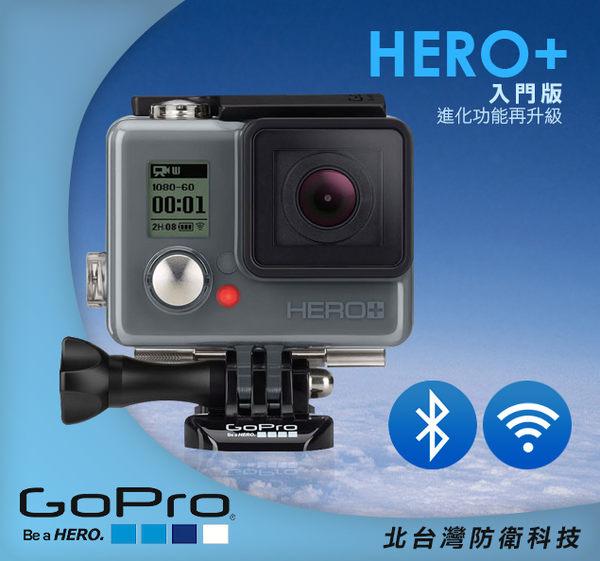【北台灣防衛科技】GoPro HERO+ 入門版 CHDHC-101 (公司貨)