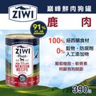 【毛麻吉寵物舖】ZiwiPeak巔峰 91%鮮肉無穀狗主食罐-鹿肉-390g 狗罐頭/無穀/主食罐