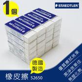 美術用具【施德樓 Staedtler】1個/德國原裝 頂級鉛筆橡皮擦 MS52650 不含塑化劑 擦布 文具