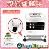 【樂購王】暖爐實用配件《煤油爐輪子》好安裝 暖爐必備 移動輕鬆【B0458】
