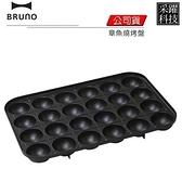BRUNO BOE021 TAKO 多功能 章魚燒烤盤 烤盤 鑄鐵烤盤 公司貨