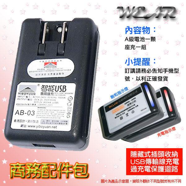 【頂級商務配件包】Samsung EB484659VU 【高容量電池+便利充電器】GALAXY W i8150 Qmnia W i8350 S5820