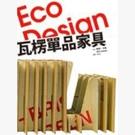 Eco Design 瓦楞單品家具【城邦讀書花園】