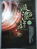 【書寶二手書T9/一般小說_IFS】瀲灩遊III_蝴蝶