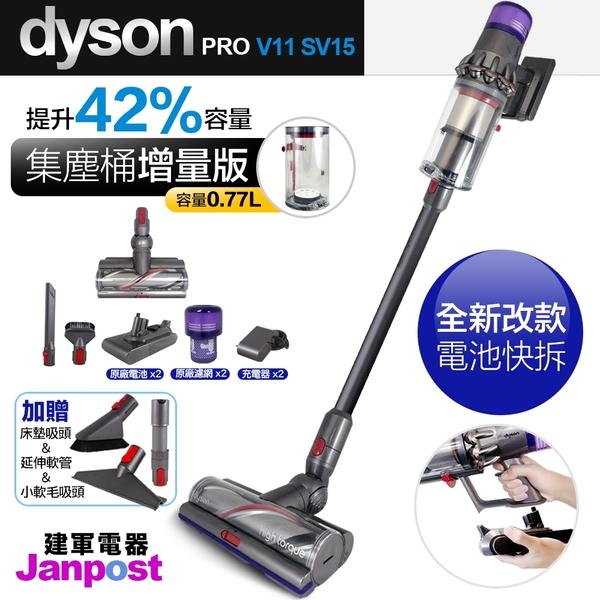 Dyson 無線手持吸塵器