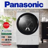 Panasonic 國際牌 日本輸入滾筒洗衣機 NA-VX88GR NA-VX88GL(免運)