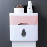 衛生間廁所紙巾盒免打孔卷紙筒抽紙廁紙盒防水衛生紙置物架手紙盒 茱莉亞