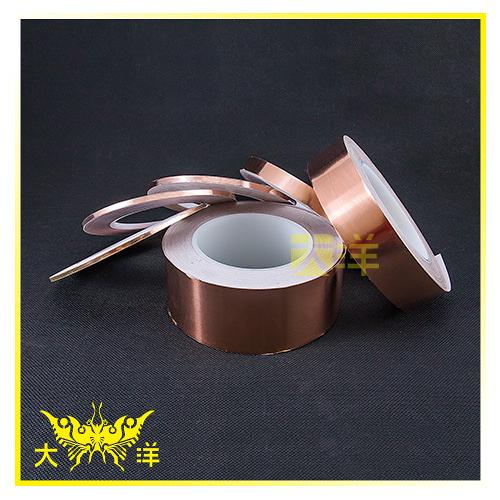 ◤大洋國際電子◢ 8mm單導電銅箔膠帶 30M 工廠 實驗室 0001-08