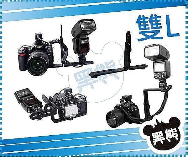 黑熊館 雙L型支架 閃光燈支架 閃光燈百變支架 補光燈 持續燈 相機 手提架 穩定器