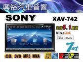 【SONY】XAV-742 7吋DVD/CD/MP3/iPod/iPhone觸控螢幕主機