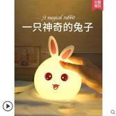 兔子矽膠小夜燈可充電拍拍創意夢幻插電嬰兒寶寶餵奶臥室床頭臺燈 爾碩數位3c