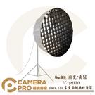 ◎相機專家◎ Nanlite 南光 EC-PR120 Para 120 柔光箱網格蜂巢罩 120cm 格柵 公司貨